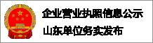 泰安匯信國際有限公司營業執照公示